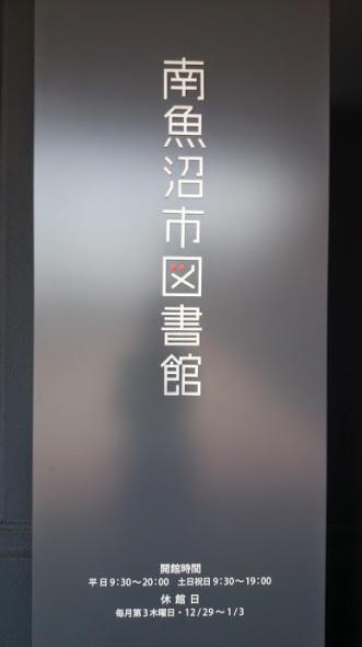図書館看板
