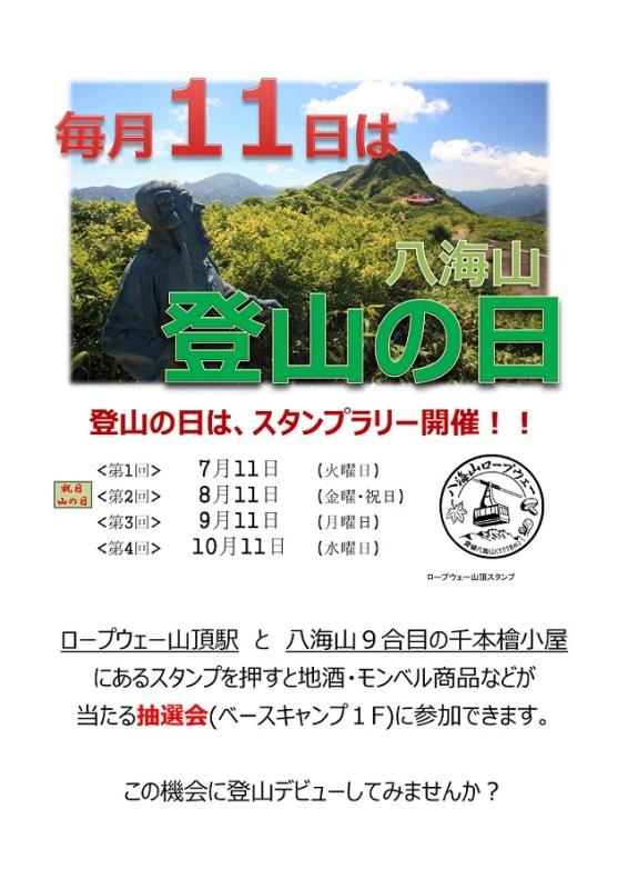 0809②登山の日ポスター