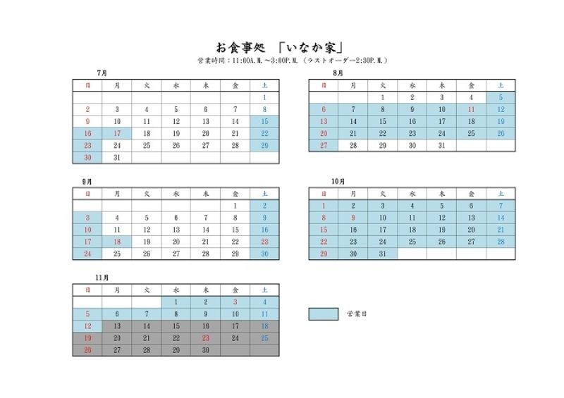0809⑨いなか家カレンダー