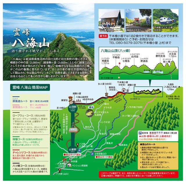 八海山0614登山マップ