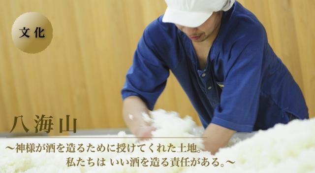 hakkaisan-sake-top