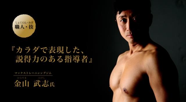 kanayama-top