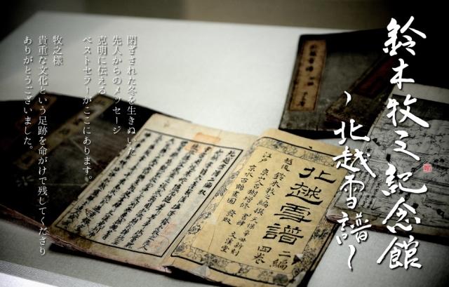 suzukibokusi-1